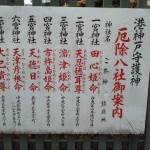 神戸 八宮巡り
