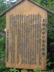 天穂日命の古代祭場の案内板